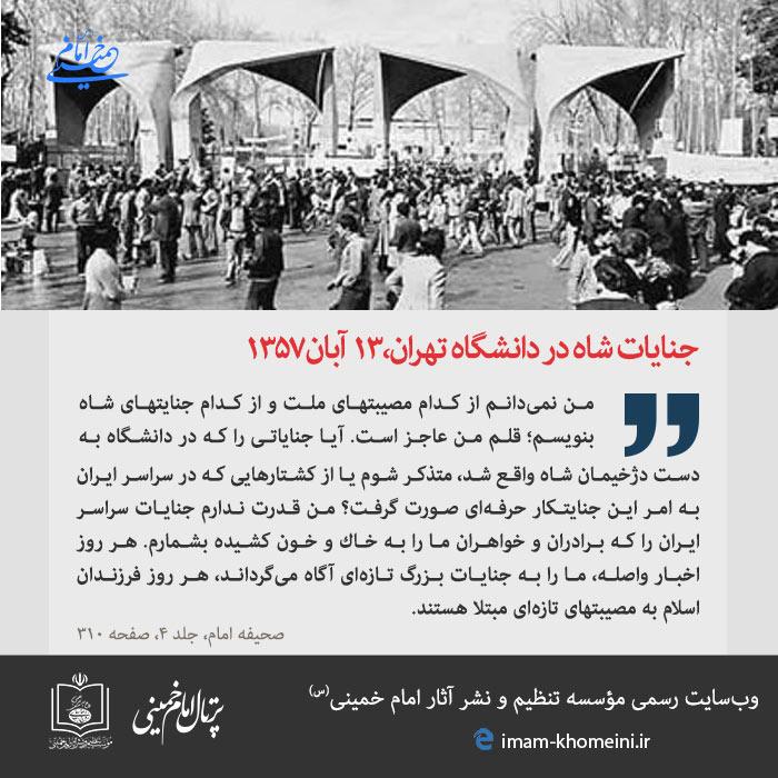 جنایات شاه در دانشگاه تهران، 13 آبان 1357