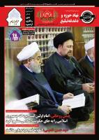 نشریه حریم امام شماره 269