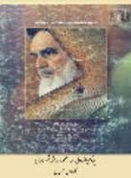 پرتوی از «ولی الله اعظم» در منشور شعر فارسی