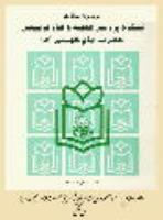 نظام مفاهیم اساسی تعلیم و تربیت در اندیشه تربیتی حضرت امام خمینی(س)