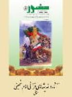 آثار و اندیشه های قرآنی امام خمینی (مصاحبه با حجت الاسلام و المسلمین مستوفی)