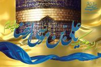 امام رضا (ع) پایه گذار گفت و گوی ادیان