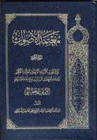 معتمد الاصول (ج. 2): تقریر البحاث روح الله موسوی الامام الخمینی (س)