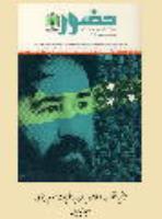 تأثیر انقلاب اسلامی ایران بر نظریات علوم اجتماعی
