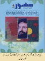 امام با خلوص نیت، انقلاب کردند (مصاحبه با آقای شوکت علی وانی از هندوستان)