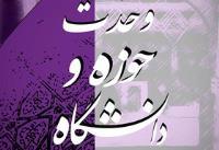 وحدت حوزه و دانشگاه در کلام امام