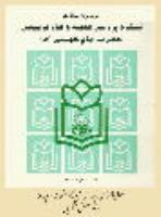 اصول آموزش و پرورش از دیدگاه حضرت امام(ره)