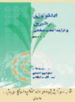 انقلاب اسلامی و گرایش به فن سالاری: استفاده از فردگرایی و علوم غربی برای به حاشیه راندن علما