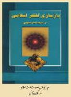 امام خمینی(س) و وحدت امت اسلامی