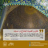 نقش و اهمیت اجتماع در مسجد