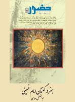 ان الله جمیل یحب الجمال  هنر در گفتمان امام خمینی