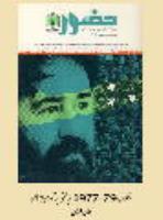 انقلاب 79 ـ 1977: چالشی بر تئوری اجتماعی
