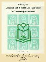 امام خمینی، فیلسوف بزرگ تربیتی با تأکید بر روش های تربیتی آن حضرت