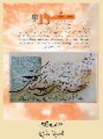 گلزار نامه ها (56) (ترجمه چند نامه خارجی)