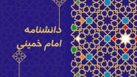 دانشنامه جامع امام خمینی(س) در مراحل پایانی