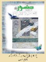 پایگاه اطلاع رسانی و خبری جماران: راه گذر از مشکلات کشور