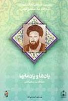 یادها و یادمانها از شهید آیت الله سید مصطفی خمینی(ره)