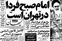 امام خمینی صبح فردا در تهران است