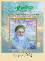 پای ثابت محفل شعری حسینیه  امام خمینی