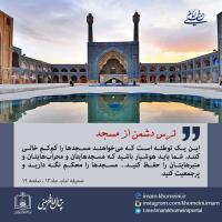 ترس دشمن از مسجد