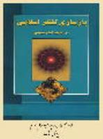 امام خمینی(س) و بیداری در عالم اسلام