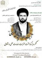 کنگره بزرگداشت منزلت و خدمات علمی و انقلابی آیت اله شهید سید مصطفی خمینی(ره)