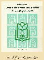 اصول تربیت اسلامی و بیان نکات اساسی در تعلیم و تربیت اسلامی