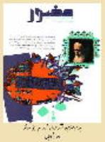 بررسی مضامین مشترک عرفانی اشعار امام خمینی و حافظ