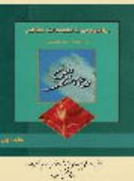 تأثیرات عملی پیروزی اندیشه و انقلاب امام خمینی(ره)