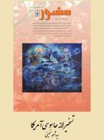 تسخیر لانه جاسوسی آمریکا به روایت مرحوم حجت الاسلام و المسلمین سید احمد خمینی