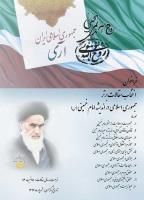 مقالات برتر جمهوری در اندیشه امام خمینی (س)