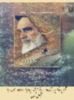 شکوفایی نمادگرایی در شعر معاصر در پرتو اندیشه و سیره ی حضرت امام خمینی(س)