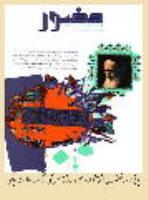 پاسخ مؤسسه تنظیم و نشر آثار امام خمینی به نوشته حسین مکی، در کتاب خاطرات سیاسی