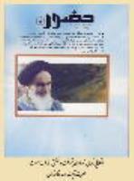 انقلابی گری، تنها راه پیشرفت و تحقق اهداف است (گزارشی از مراسم سالگرد ارتحال امام خمینی)