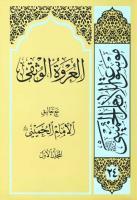 العروة الوثقی مع تعالیق الامام الخمینی (س) (ج. 1) (موسوعة الامام الخمینی (س)؛ 24)