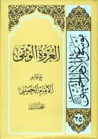 العروة الوثقی مع تعالیق الامام الخمینی (س) (ج. 2) (موسوعة الامام الخمینی (س)؛ 25)