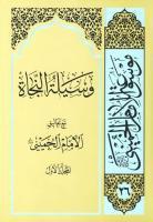وسیلة النجاة مع تعالیق الامام الخمینی (س) (ج. ۱) - (موسوعة الامام الخمینی (س)؛ ۲۶)