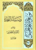 وسیلة النجاة مع تعالیق الامام الخمینی (س) (ج. ۲) - (موسوعة الامام الخمینی (س)؛ ۲۷)