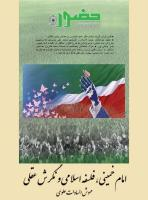 دو مقاله از آکادمی مطالعات ایرانی لندن:  امام خمینی، فلسفه اسلامی و نگرش عقلی