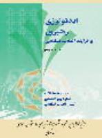 تأثیر عوامل بین المللی در شکست تلاش برای مهار انقلاب اسلامی