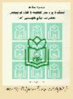متن سخنرانی یادگار حضرت امام(ره) در کنگره بررسی اندیشه و آثار تربیتی حضرت امام