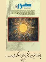 پانزده میزان سنجش برای سلوک الی الله برگرفته از آثار امام خمینی