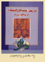 پیام حضرت آیت الله سید عبدالکریم موسوی اردبیلی