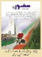 پاسخ یادگار امام به سوال یک شهروند ایرانی پیرامون وضعیت معیشتی مردم