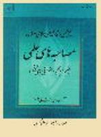 مصاحبه با آیة الله  محمد علی گرامی