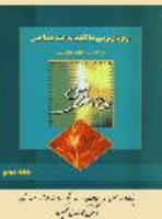 دیدگاه امام خمینی(ره) پیرامون مبارزۀ استکبار و استضعاف در عرصۀ تمدن