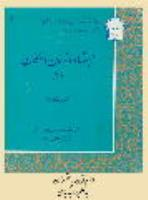اهتمام قرآن به عنصر زمان