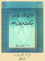 اسم اعظم در پرتو کلام امام رحمه الله