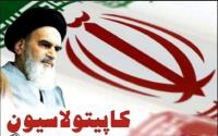 لغو نهایی حق  کاپیتولاسیون در ایران پس از پیروزی انقلاب اسلامی