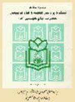 مبانی و اصول تعلیم و تربیت در آثار امام خمینی(س)